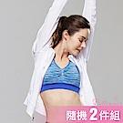 Bellewear 吸濕排汗 彩色染紗運動內衣隨機2件組