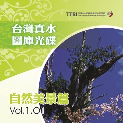 台灣真水影像圖庫 自然美景篇-01