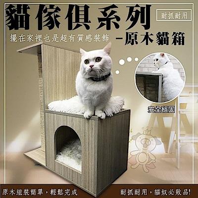 寵喵樂貓家具系列-原木貓箱YS89202