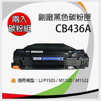 【兩支入】HP 惠普 CB436A 副廠相容性碳粉匣