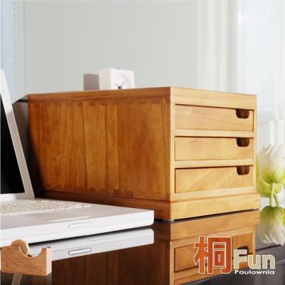 桐趣-書香硯實木三抽文件櫃-桌上型