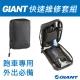 GIANT 公路車用快速維修套組 product thumbnail 1