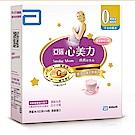 亞培心美力媽媽營養品14包*2盒(草莓優格)