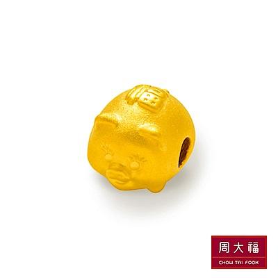 周大福 福氣小豬黃金路路通串飾/串珠