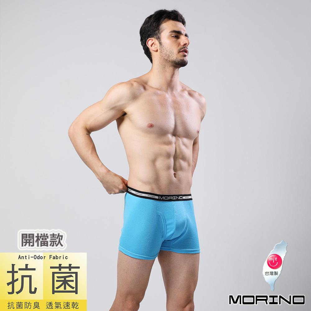 男內褲 抗菌防臭四角褲/平口褲 (水藍) MORINO