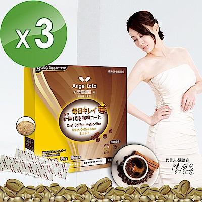 Angel LaLa天使娜拉 陳德容代言代謝咖啡 3盒組(15包/盒)