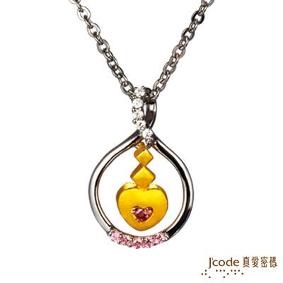J code真愛密碼金飾-夢中情人 純金+925純銀墜飾