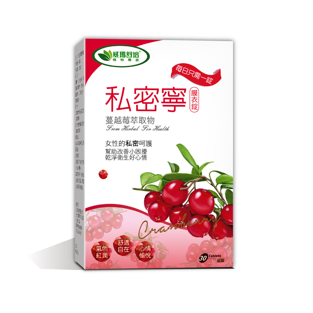 威瑪舒培 私密寧蔓越莓 (30錠/盒)