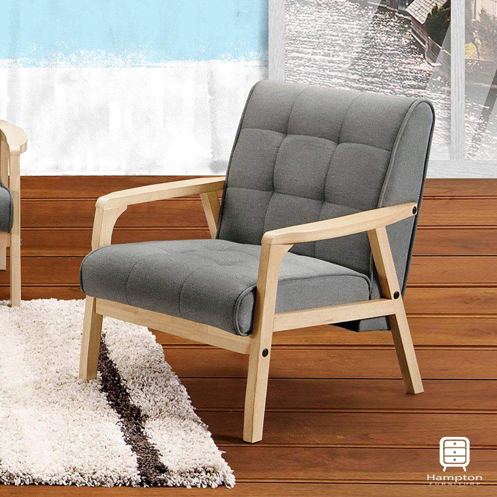 漢妮Hampton文森休閒沙發單人椅