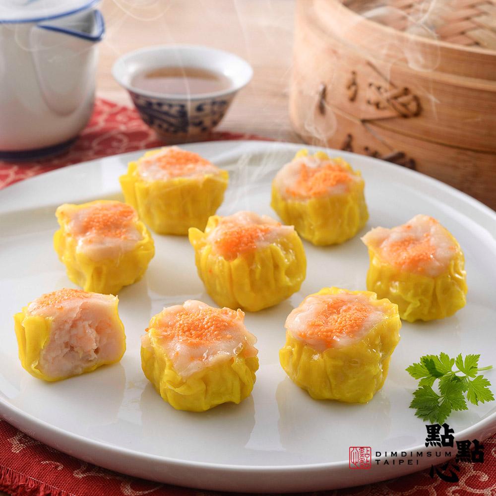 點點心 蟹子燒賣皇2盒(8粒/包;2包/盒)