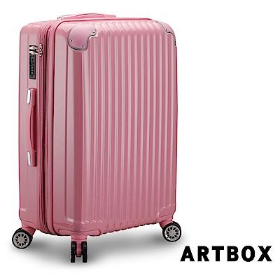 【ARTBOX】獨身貴族 20吋PC鏡面拉鍊海關鎖行李 (甜蜜粉)