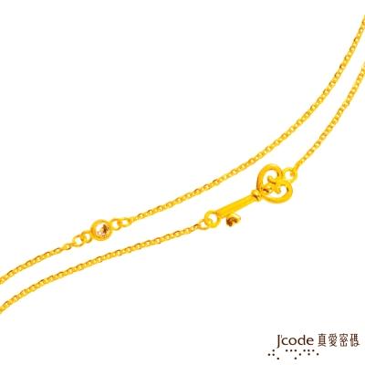 J'code真愛密碼 愛情鑰匙黃金/水晶手鍊