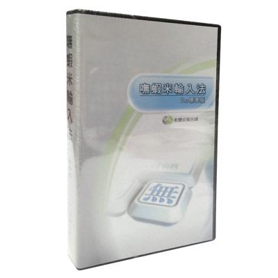 嘸蝦米輸入法-7-0-盒裝標準版