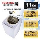 TOSHIBA東芝星鑽不鏽鋼槽11公斤洗衣機 璀璨金 AW-B1291G(WD)