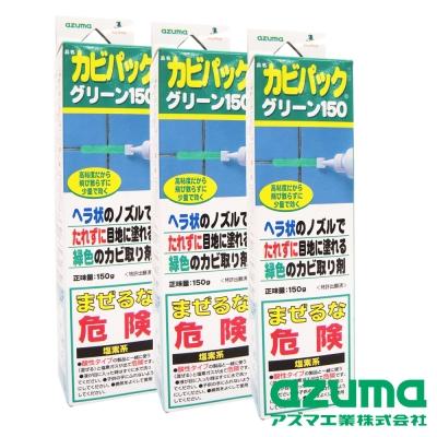 日本AZUMA 黑黴剋星 3 條( 150 mlx 3 )