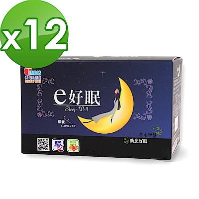天明製藥 e好眠膠囊(30粒/盒)X12件組