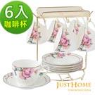 Just Home富貴花彩高級骨瓷6入咖啡杯盤組附架(附禮盒)