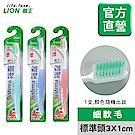 日本獅王LION 細潔牙周抗敏牙刷 (顏色隨機出貨)