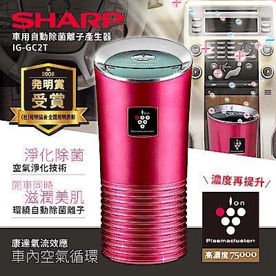 SHARP 夏普PCI自動擊菌離子車用產生器IG-GC2T-P 晶鑽桃