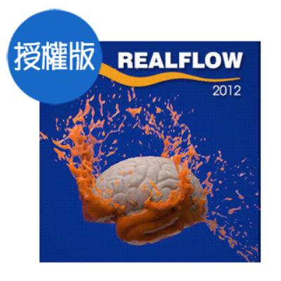 ▼RealFlow 2012 Learning Edition單機版 (下載)