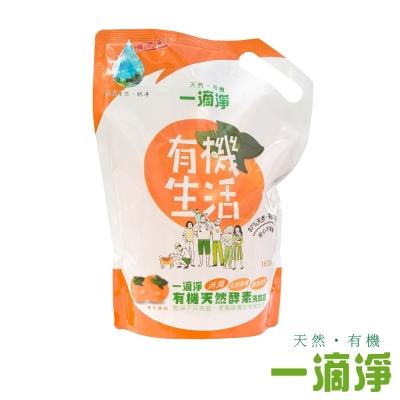 一滴淨有機天然酵素消臭洗衣露補充包 柿子精粹洗衣精 1600ml