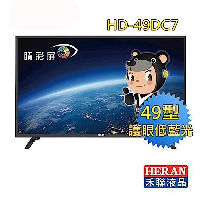 HERAN禾聯 49型 護眼低藍光LED液晶顯示器 HD-49DC7