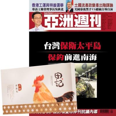 亞洲週刊 (1年51期) 贈 田記溫體鮮雞精 (60g/10入)