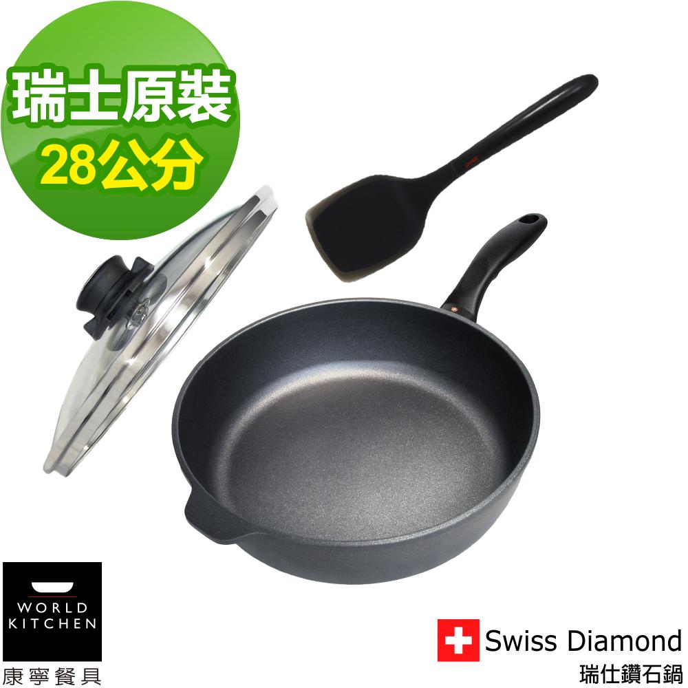 Swiss Diamond 瑞仕鑽石鍋 28cm煎炒鍋 (送專用鍋鏟)