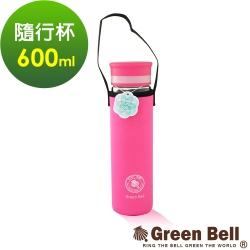 GREEN BELL綠貝單層廣口玻璃水瓶600ml(粉)