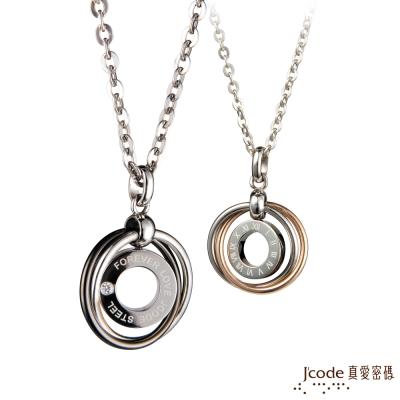 J'code真愛密碼 永恆之戀白鋼成對項鍊