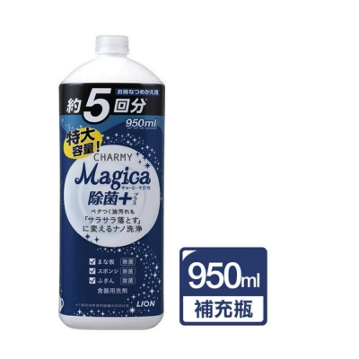 日本Lion Magica洗碗精補充瓶-大(除菌PLUS)950ml