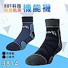 氣墊專家 EOT科技除臭抗菌機能襪5雙組-黑/藍(9814)