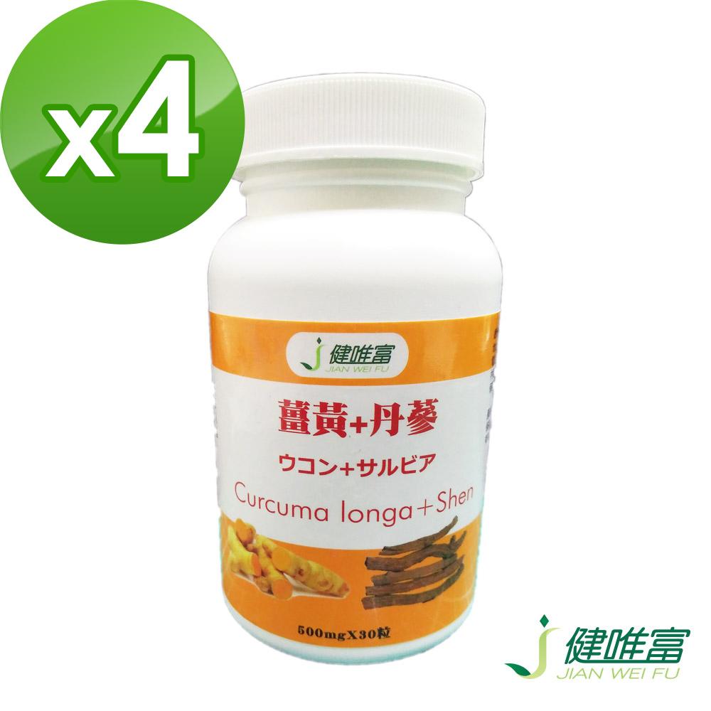 【健唯富】薑黃+丹蔘(30粒/瓶)-4瓶