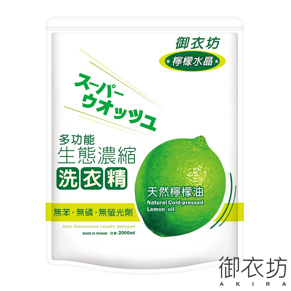 御衣坊多功能生態濃縮檸檬油洗衣精2000ml補充包
