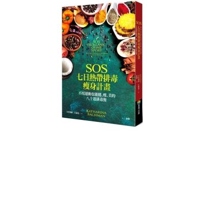 SOS 七日熱帶排毒瘦身計畫:不用運動也能健、瘦、美的八十道排毒餐