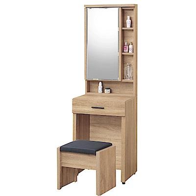 品家居 費南1.7尺立鏡式化妝鏡台含椅-51.5x45x167.5cm免組