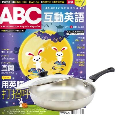 ABC互動英語互動光碟版(1年12期) 贈 頂尖廚師經典316不鏽鋼複合金平底鍋30cm