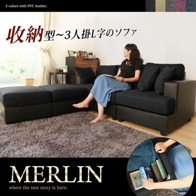 H&D 瑪琳收納獨立筒加長L型沙發-5色可選