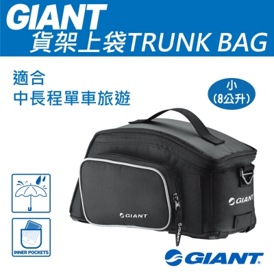 GIANT TRUNK BAG 貨架上袋(小)