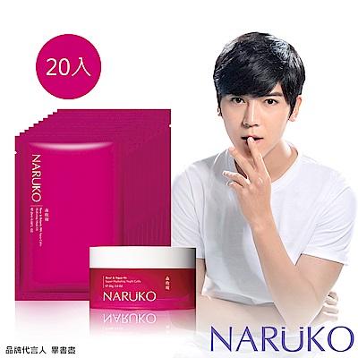 【NARUKO牛爾】森玫瑰水立方保濕面膜EX 20片+超水感晚安凍膜80g