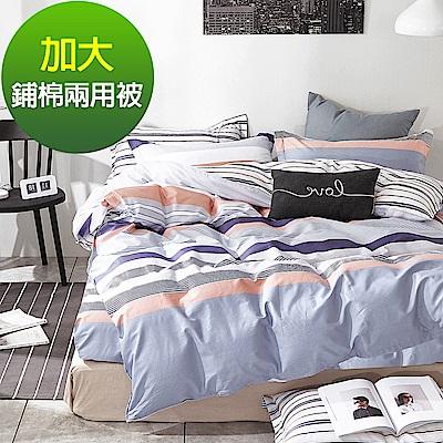 Ania Casa休閒線條 加大鋪棉兩用被套 100%精梳純棉 加大床包四件組