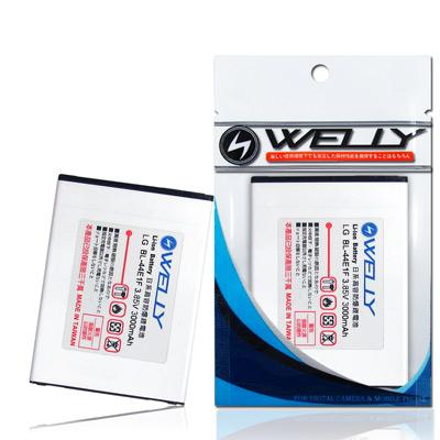WELLY 樂金 LG BL-44E1F 手機專用 防爆鋰電池