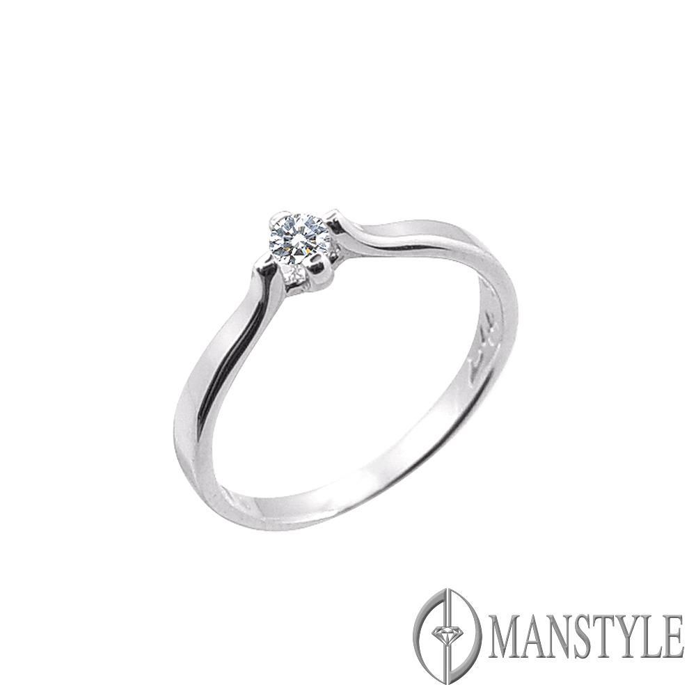 MANSTYLE 愛和承諾 0.10ct 鑽石戒指