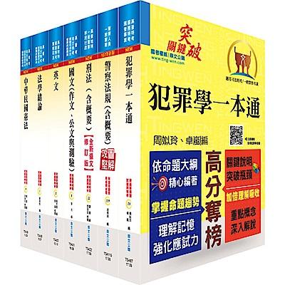107年【最新考科】一般警察四等(行政警察人員)套書(贈題庫網帳號、雲端課程)