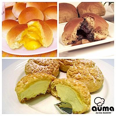 奧瑪烘焙餐包+泡芙組-奶油爆漿餐包10入+巧克力爆漿餐包10入+原味岩石泡芙8入