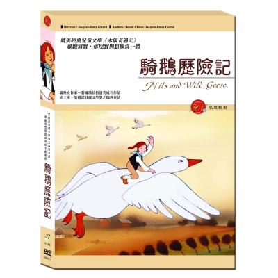 騎鵝歷險記 DVD