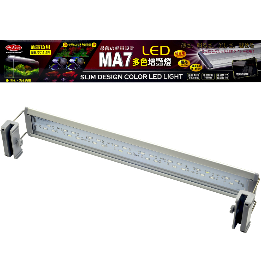 《水族先生》多色增豔LED薄型超省電跨式水族燈(1.5尺)