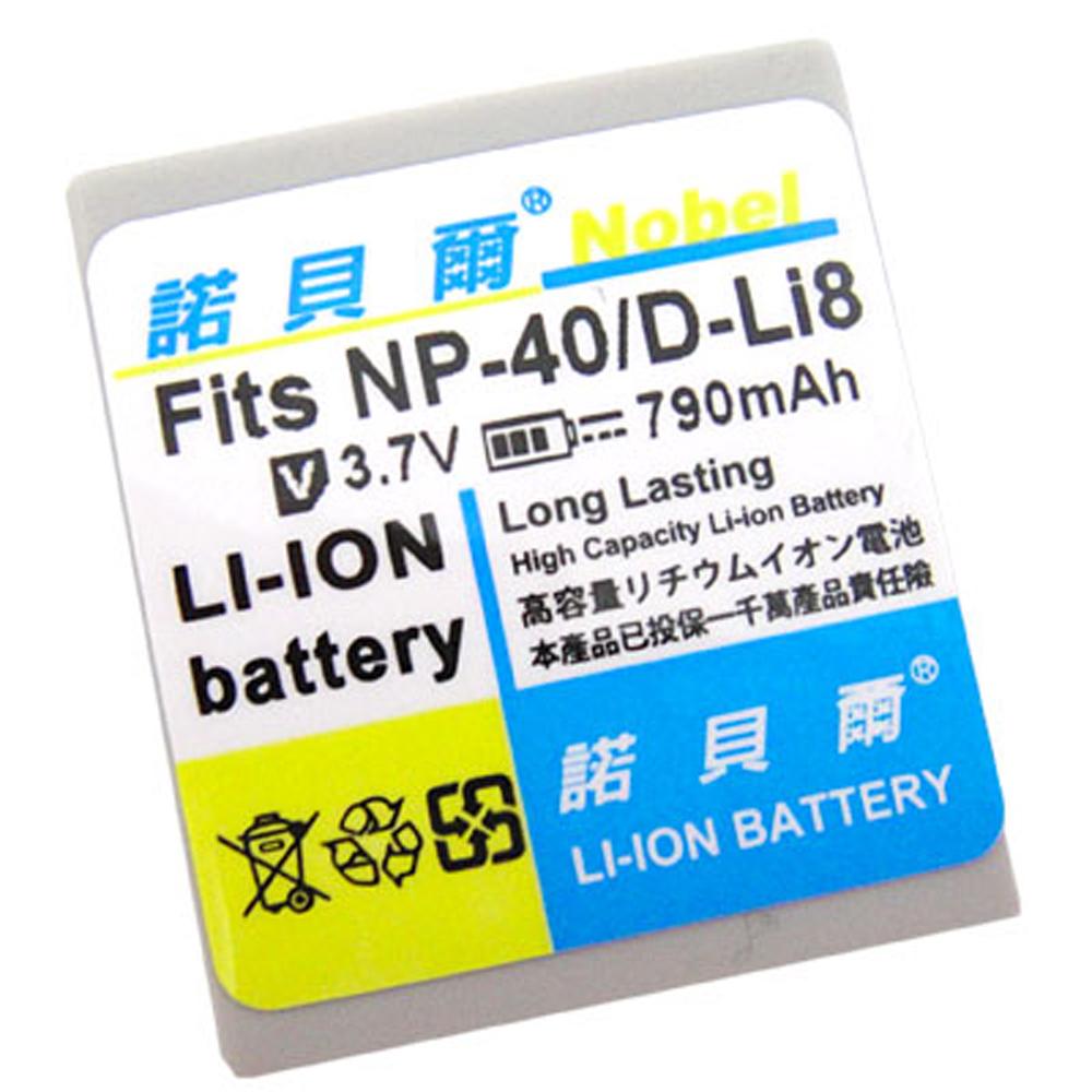 諾貝爾 FUJIFILM NP-40 長效型高容量鋰電池