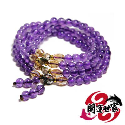 開運世家  雙倍吸金-頂級紫水晶108念珠