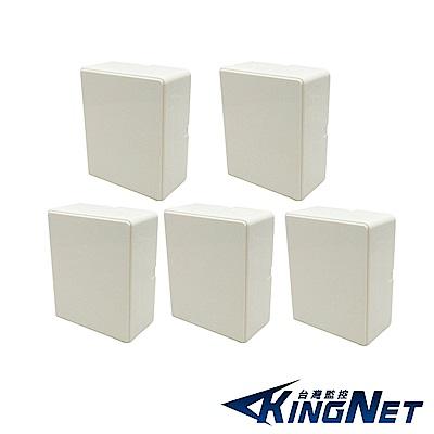 KINGNET 一組<b>5</b>個 台灣製 戶外弱電器防水盒 可立桿安裝 防拆裝